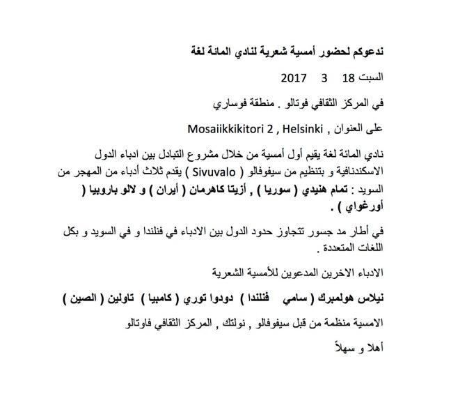 SatakieliklubiARABIC 11.52.23